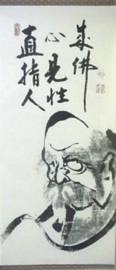 "This Japanese scroll calligraphy of Bodhidharma reads ""Zen points directly to the human heart, see into your nature and become Buddha"". It was created by Hakuin Ekaku (1685 to 1768)"